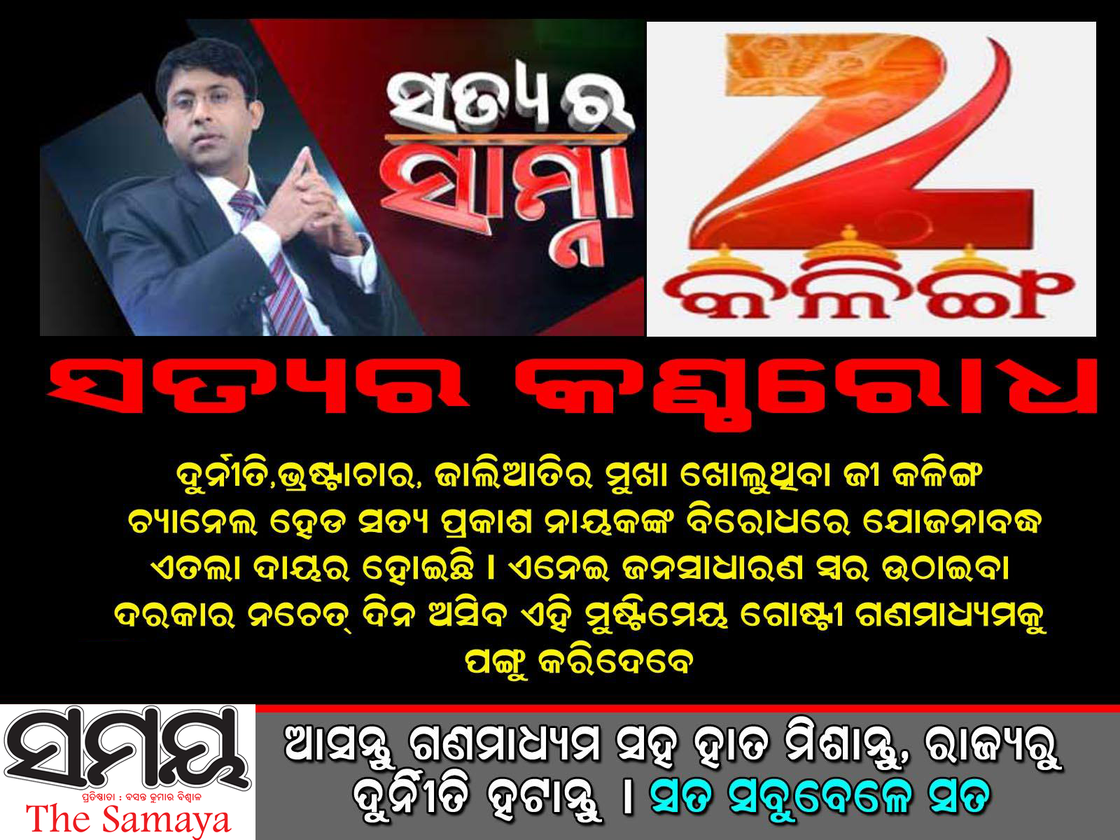 Support Satya Prakash Nayak And Zee Kalinga